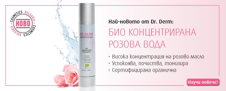 Dr. Derm Био Концентрирана Розова Вода
